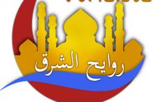 Associazione Culturale Profumo d'Oriente