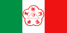 HKB Genova Black Flag Wing Chun